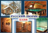 Баня Русский Дворик